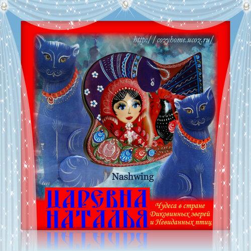 работы Натальи Мудрик
