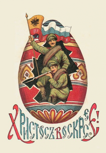 пасха рус имп.png