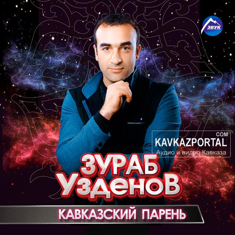 Скачать песню кавказскую
