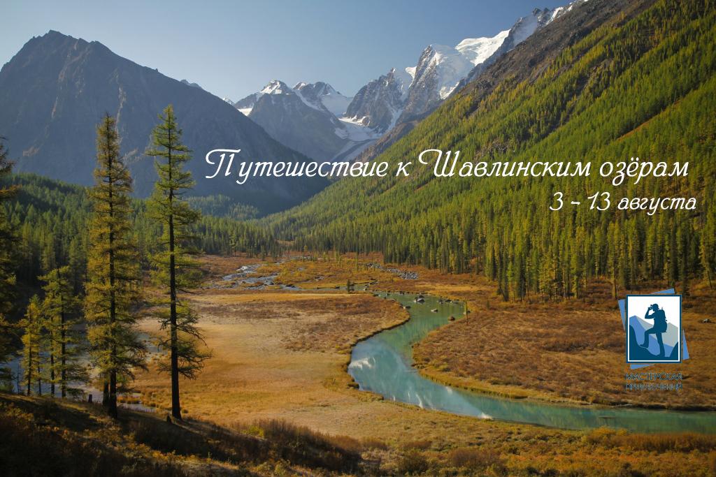 Путешествие к Шавлинским озёрам 3 - 13 августа