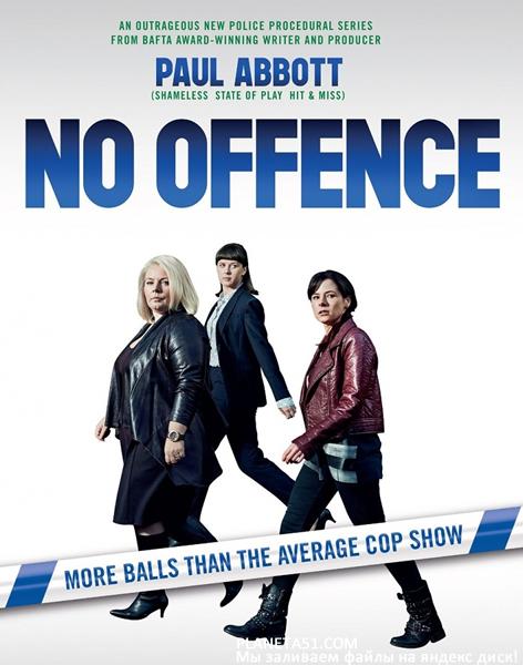 Без обид (1 сезон: 1-8 серии из 8) / No Offence / 2015 / ПМ (ViruseProject) / HDTVRip + HDTVRip (720p)