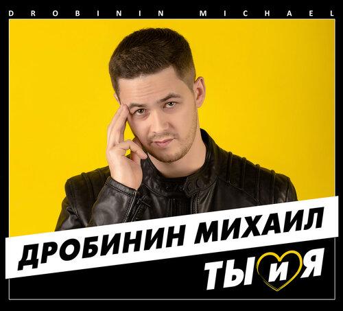 Михаил Дробинин, Ты и я, Никто