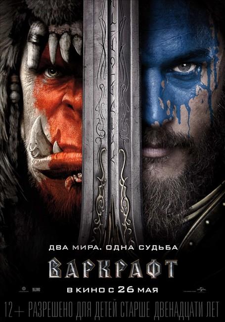 ����� �������� / Warcraft (2016)