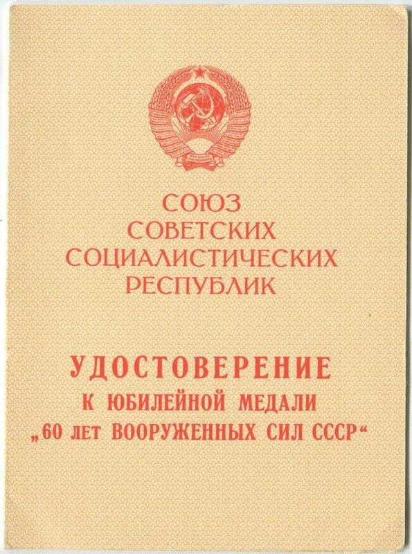 Удостоверение к медали «60 лет Вооруженных сил СССР» (1978)