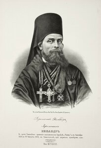 Иеромонах Никандр
