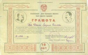 1940 г. Грамота Испонительного Комитета Сахалинского Совета Депутатов Трудящихся