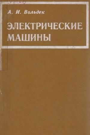Аудиокнига Электрические машины - Вольдек А.И.