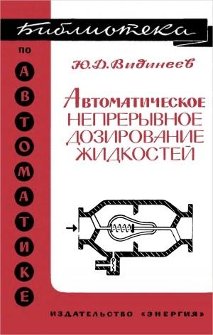 Аудиокнига Автоматическое непрерывное дозирование жидкостей - Видинеев Ю.Д.