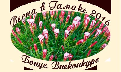 Весна в Гамаке. Бонус. Внеконкурс