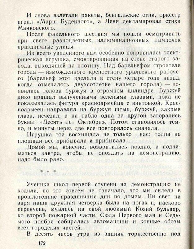 Захаров_праздник1.jpg