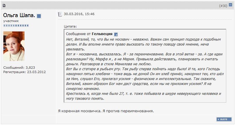 20160330_15-46-Forum-Ольга Шапа