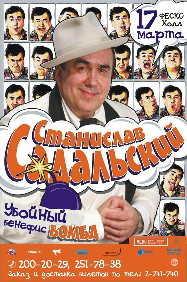 """Стас Садальский  в бенефисе """"БОМБА""""."""