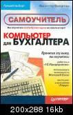 Филатова В. — Компьютер для бухгалтера. Самоучитель