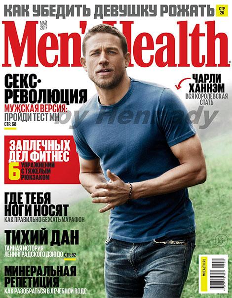 Журнал Mens Health Россия (май 2017)