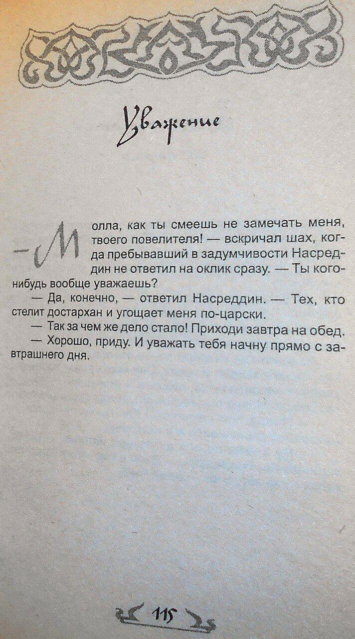 Если ты не ОСЁЛ, или как узнать СУФИЯ (99).JPG
