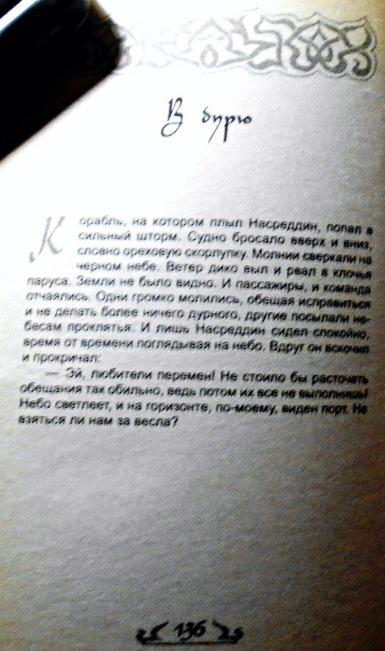 Если ты не ОСЁЛ, или как узнать СУФИЯ (119).JPG