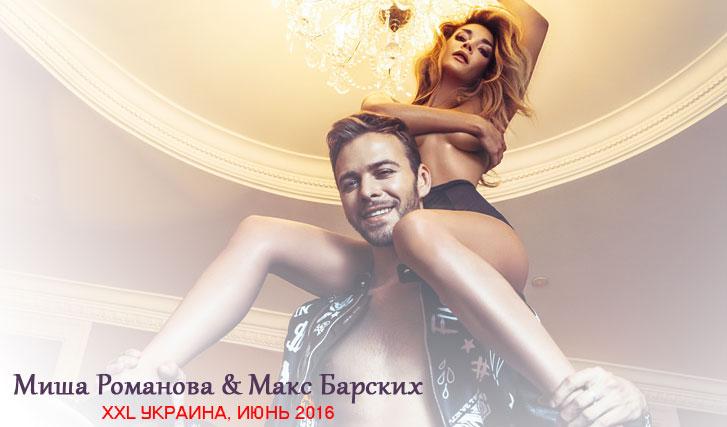 Миша Романова и Макс Барских - XXL июнь 2016