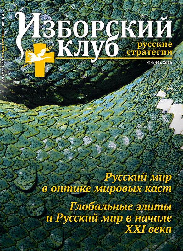 журнал ИЗБОРСКИЙ КЛУБ, №4(40), апрель 2016 года