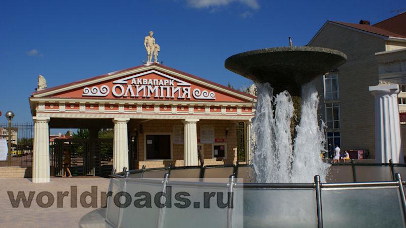 Аквапарк Олимпия Витязево