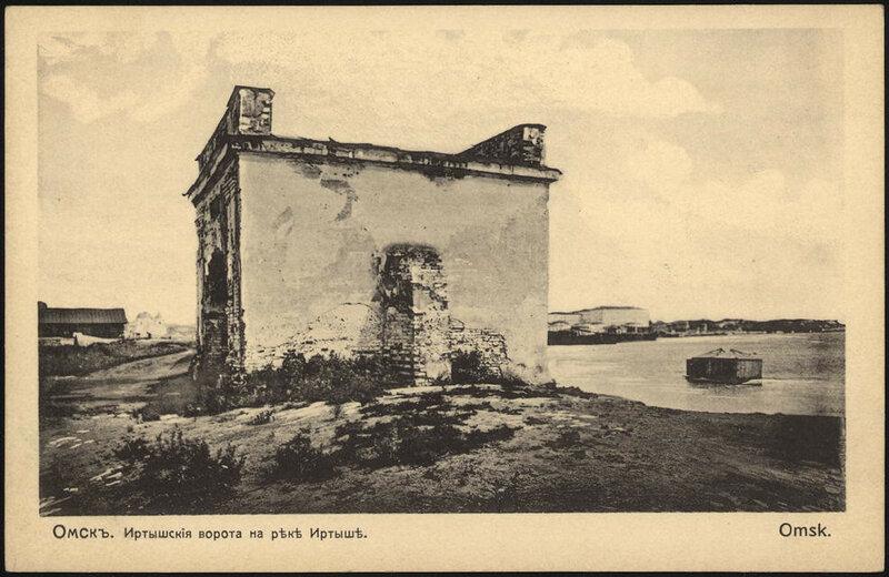 иртышские-ворота-1905-1.jpg
