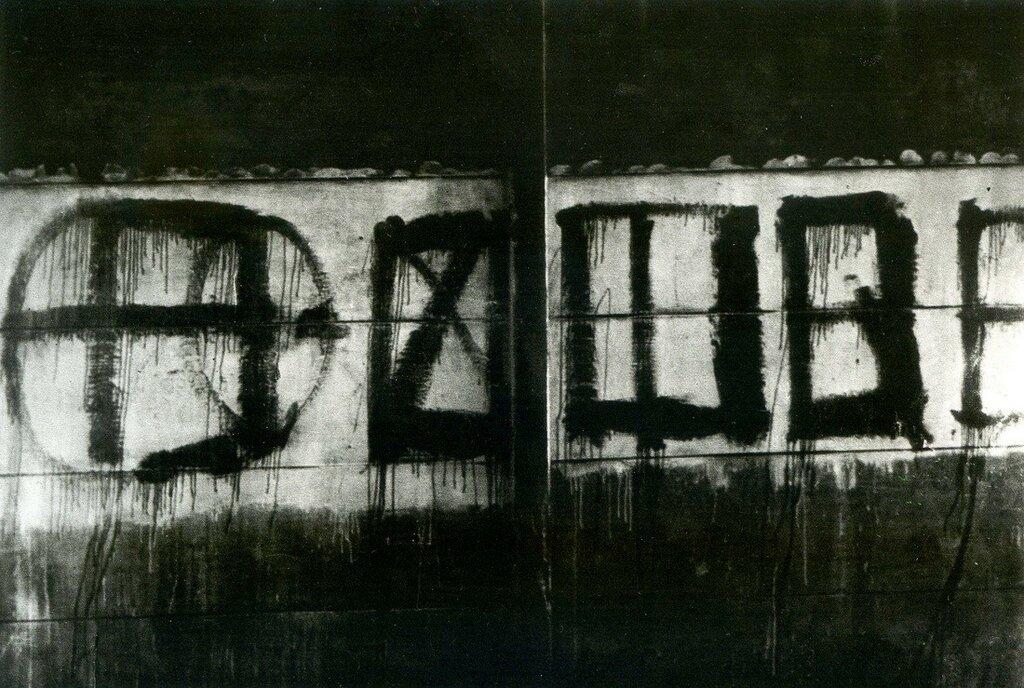 1960. Граффити