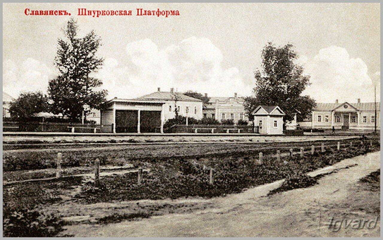 Платформа «Шнурковская» жд ветки ст. Славянск – Соляные заводы