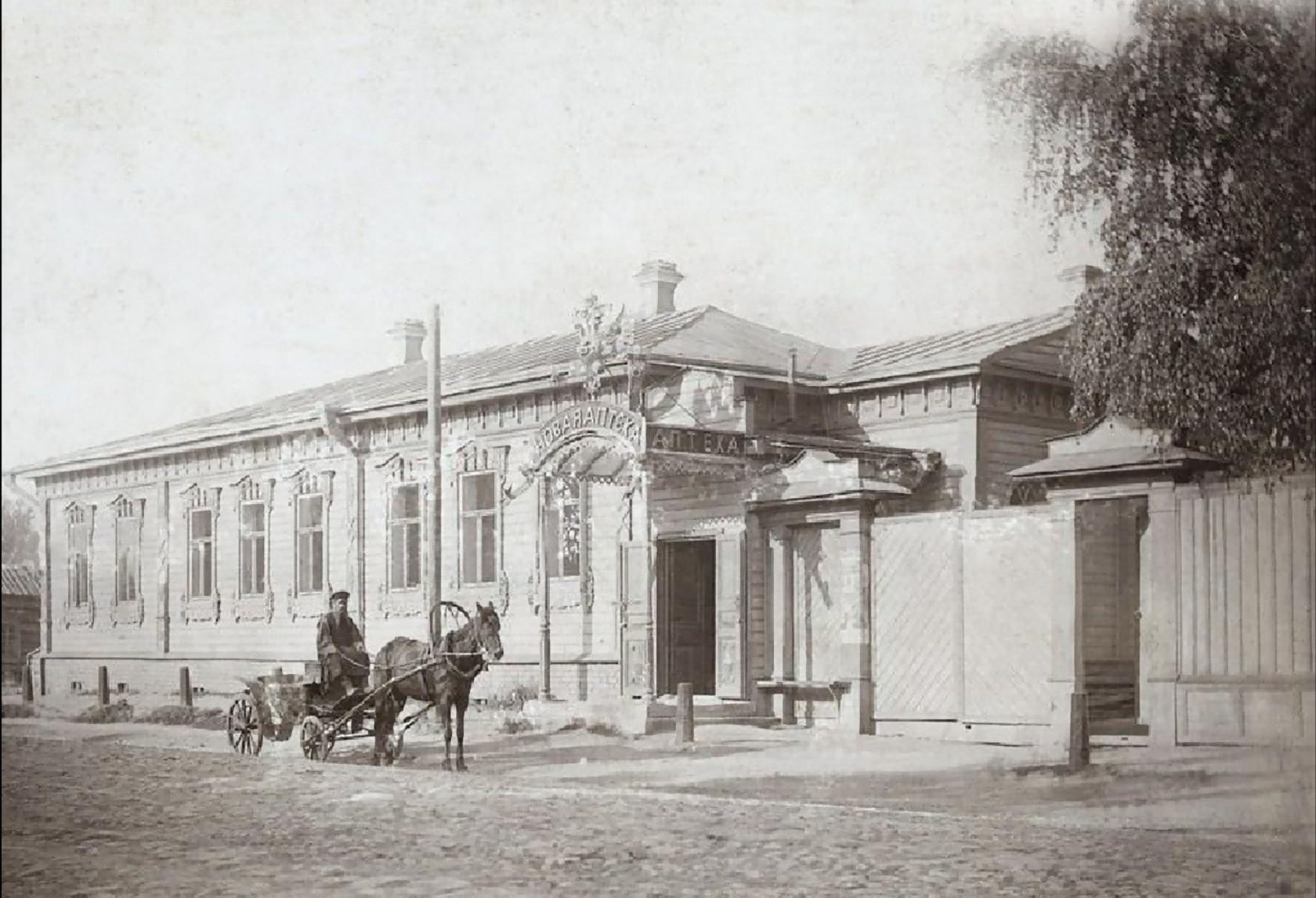 Рождественская улица. Новая аптека. 1890