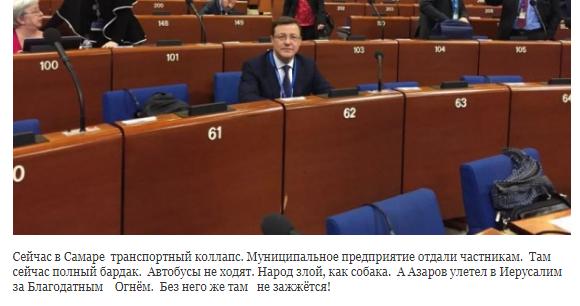 азаров.png