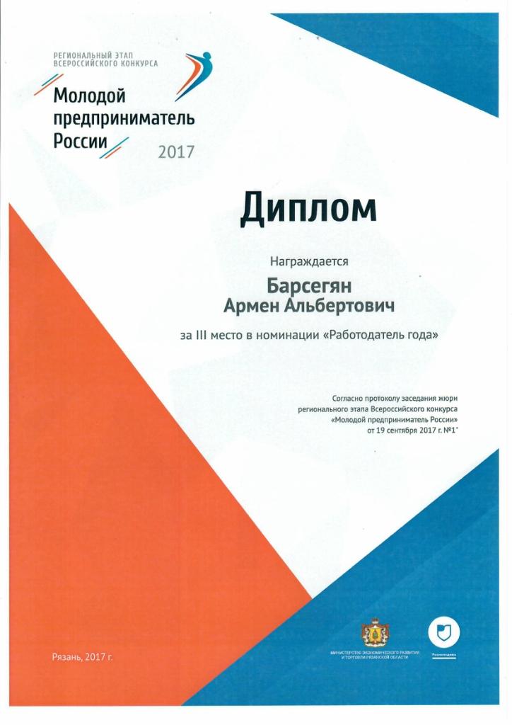 История успеха ИП Барсегян А.А.