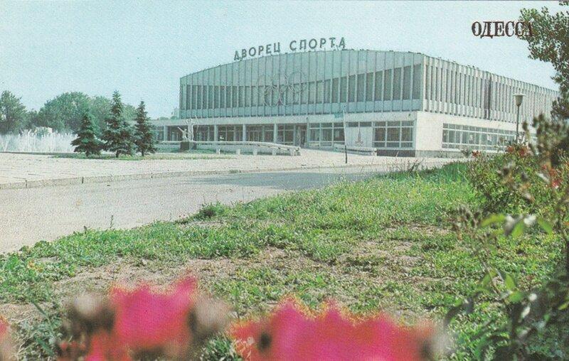 Одесса. Дворец спорта.