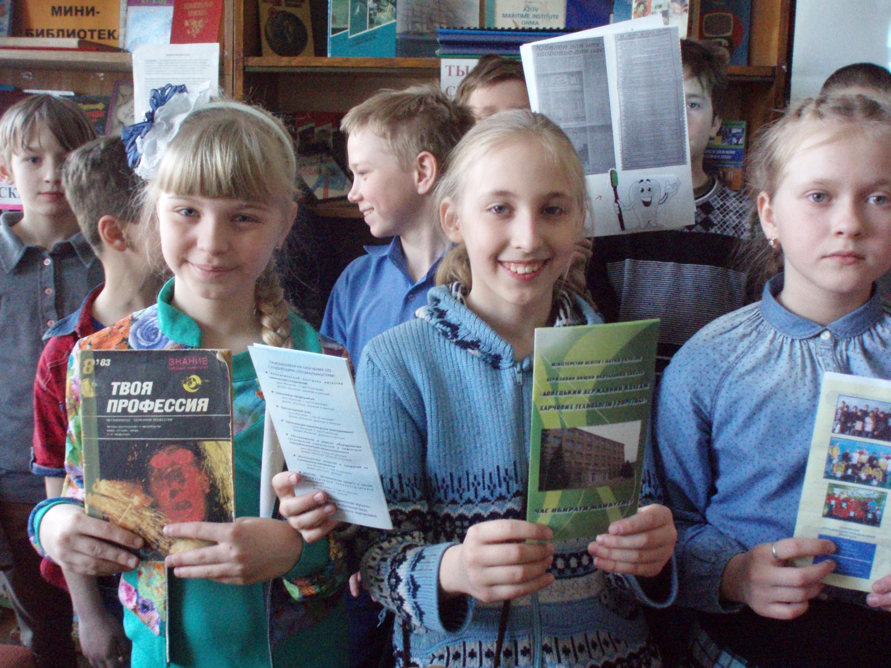 детям о профессиях, донецкая республиканская библиотека для детей, отдела обслуживания учащихся 5-9 классов