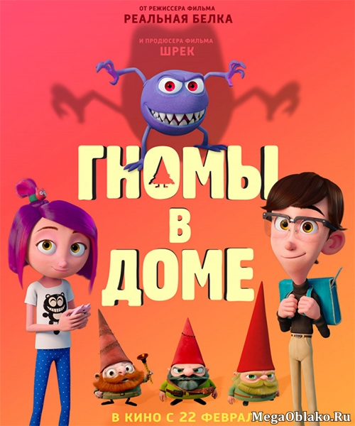 Гномы в доме / Gnome Alone (2017/WEB-DL/WEB-DLRip)