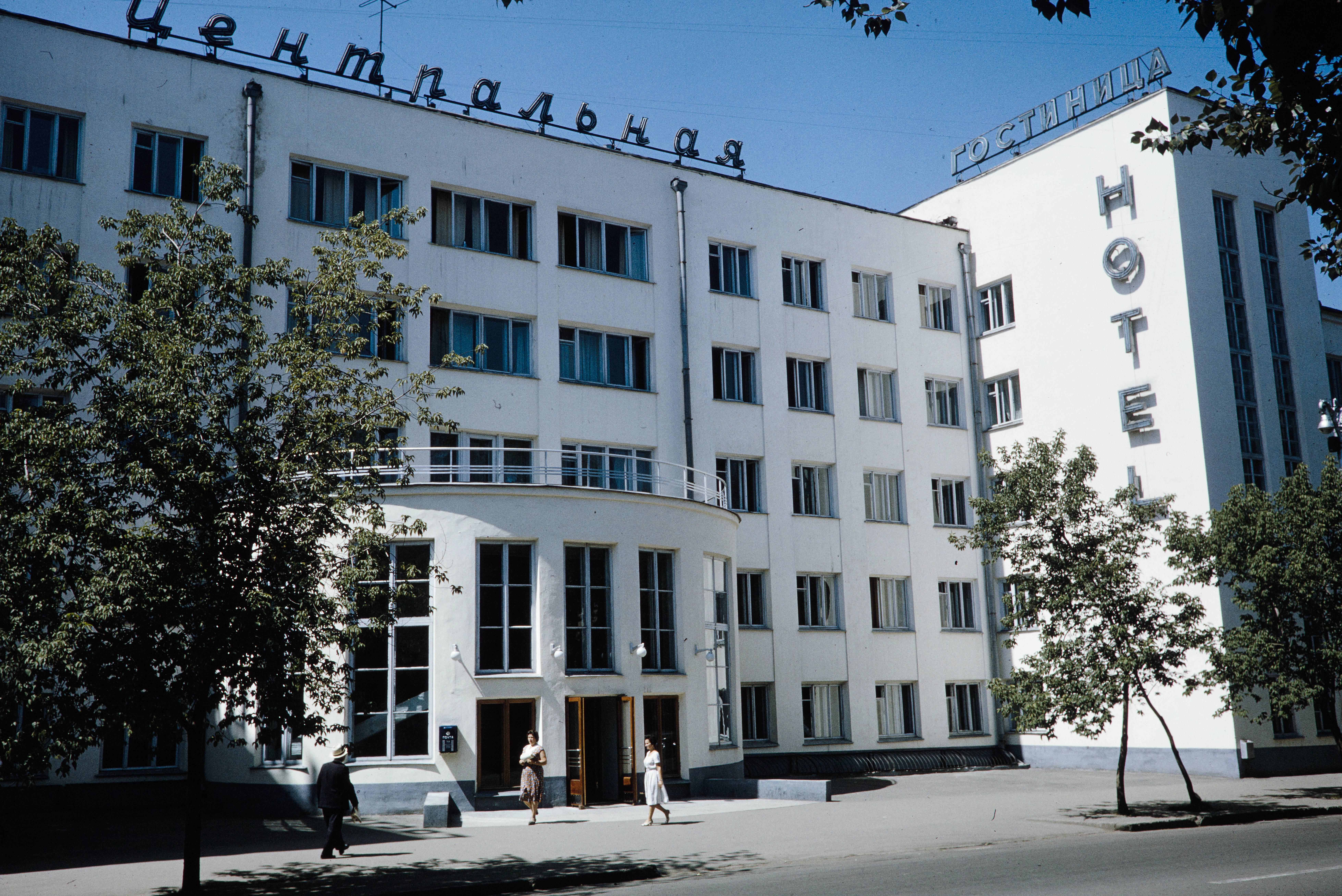 Улица Ленина. Гостиница «Центральная»