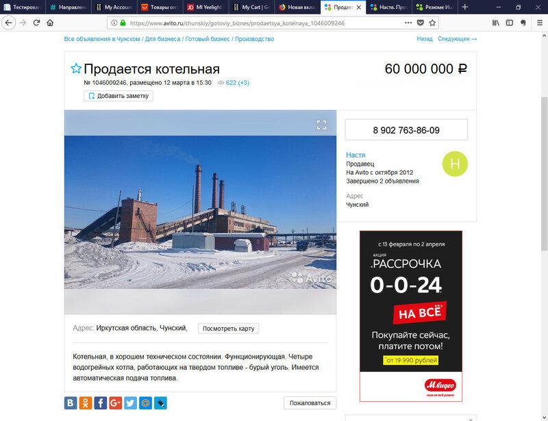 Avitoю Скриншот объявления