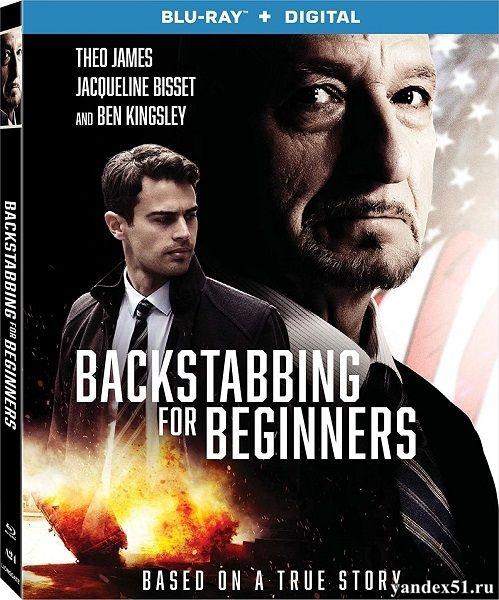 Предательство для начинающих / Backstabbing for Beginners (2018/BDRip/HDRip)