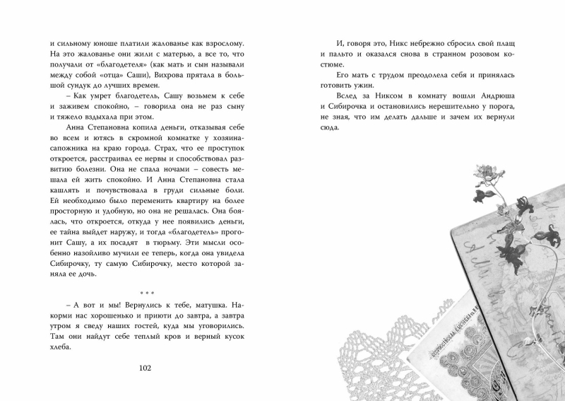 1265_Tch_Sibirochka_224_RL-page-052.jpg