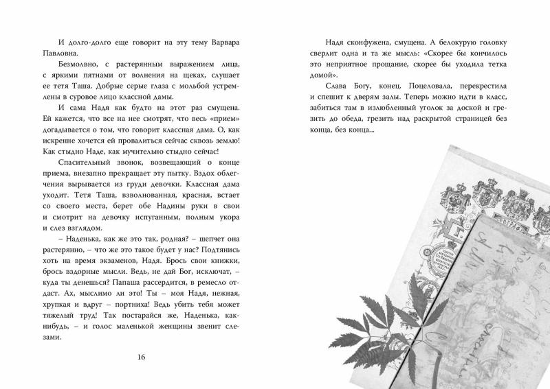 1254_Tch_Volshebnaya skazka_224_RL-page-009.jpg
