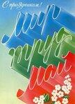 Открытка яркая. С праздником! Мир, труд, май! открытки фото рисунки картинки поздравления