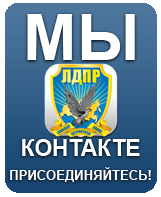 Группа регионального отделения ЛДПР Вконтакте.