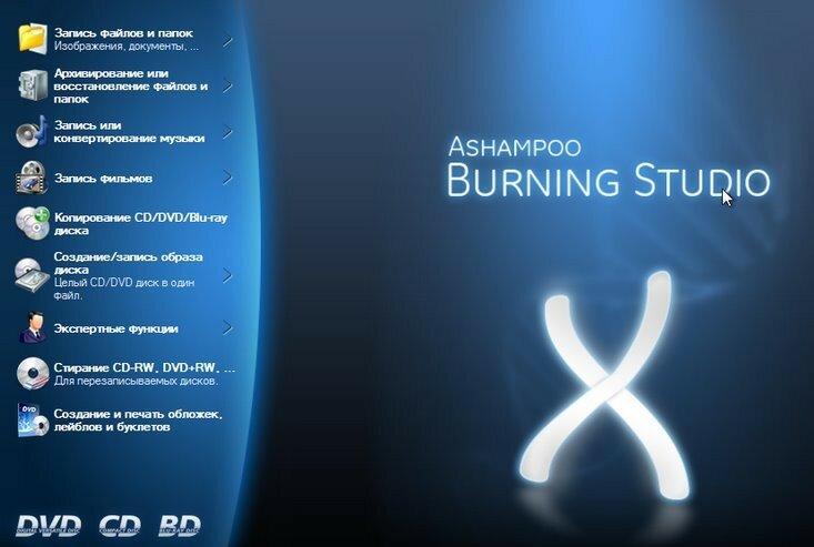 Бесплатная программа для записи дисков Ashampoo Burning Studio Free