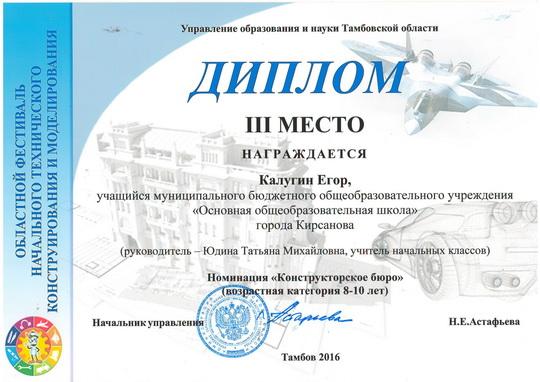 Областной фестиваль начального технического конструирования и моделирования (28.10.2016 год)