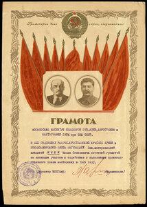 1939 г. Грамота Московского Института инженеров геодезии, аэросъемки и картографии ГУГК при СНК СССР.