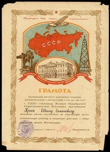 1939 г. Грамота Московского Института инженеров геодезии, аэросъемки и картографии ГУГК при СНК СССР