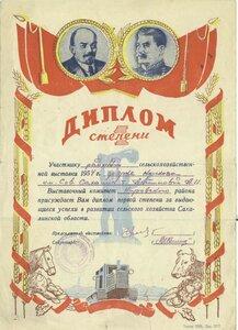 1954 г. Диплом