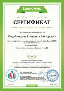 Сертификат проекта infourok.ru №145911.jpg
