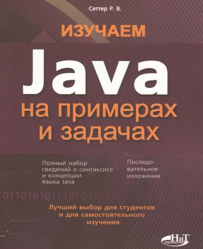 Книга - Изучаем Java на примерах и задачах