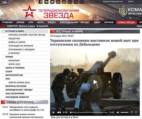 На борту ТУ154 был сотрудник ТВ Звезда Обухов, сообщавший, как украинские каратели выставили живой щит из мобилизованных солдат в Дебальцево