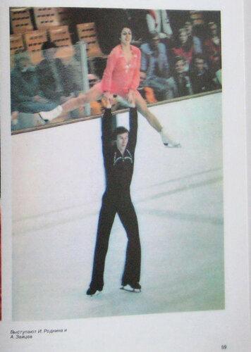 olympicgames76-5.jpg
