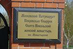 Учащиеся Образовательного центра совершили паломническую поездку  в Свято-Никольский женский монастырь и Вавилов Дол