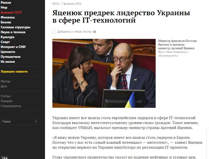 Сферы лидерства Украины